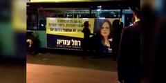 Wahlplakat von Rachel Azaria, kurz bevor Ultraorthodoxe es von einem Stadtbus in Jerusalem reissen.